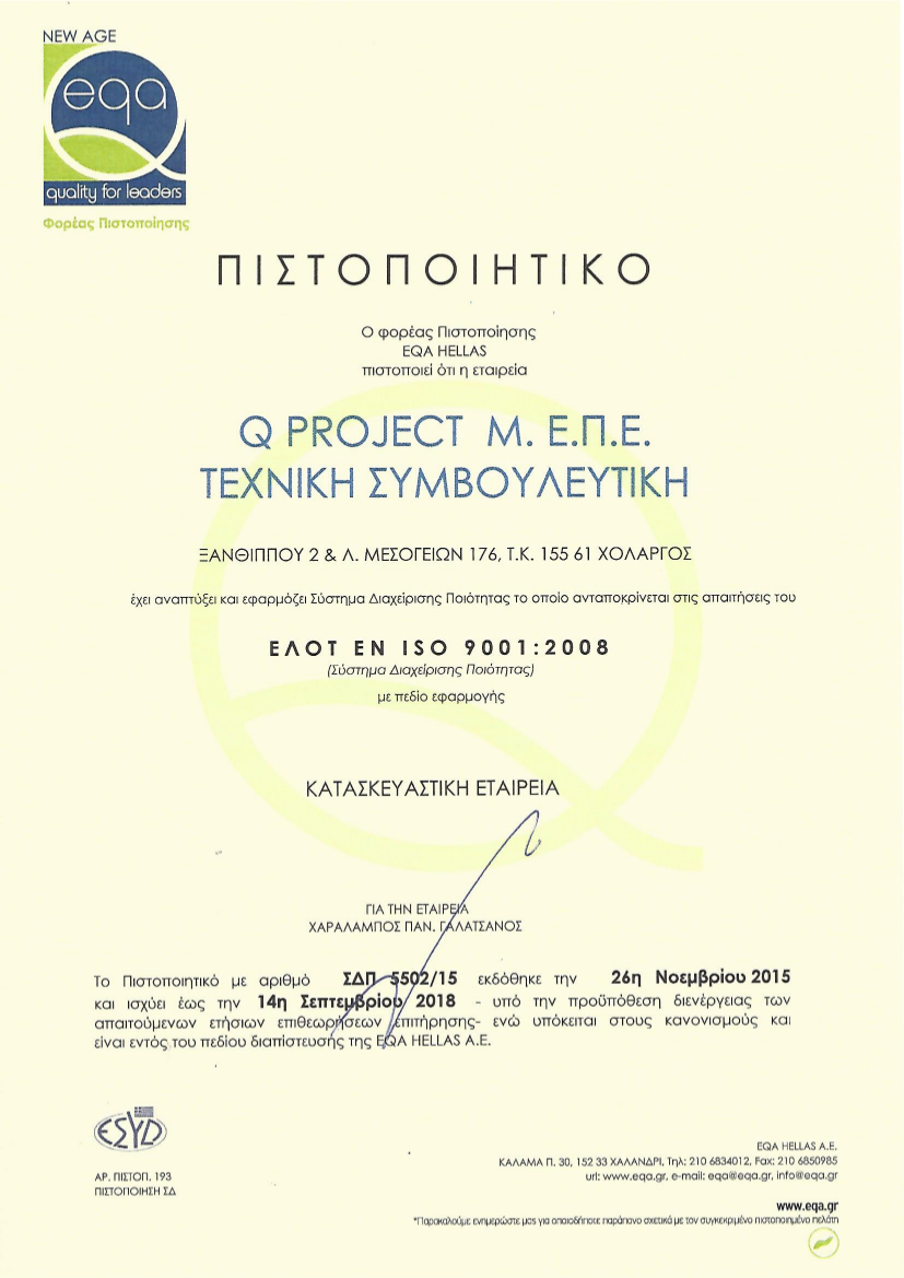 QprojectISO9001